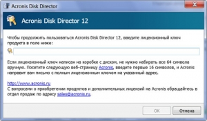 Acronis Disk Director картинка №9
