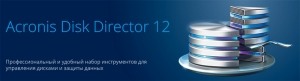 Acronis Disk Director картинка №1